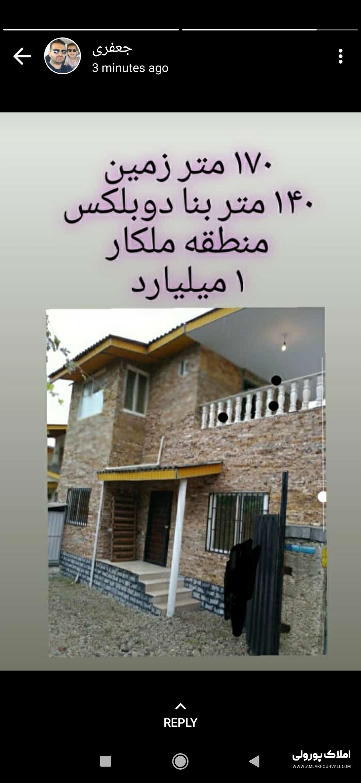 ویلا ارزان یک میلیاردی در نوشهر