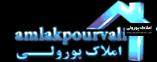پورولی -خرید فروش اجاره ویلا زمین شمال نوشهر ارزان ساحلی شهرکی معاوضه